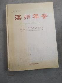滨州年鉴(2007)【硬精装】