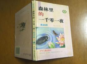 森林里的一千零一夜 昆虫世界(拼音读物)馆藏 一版一印