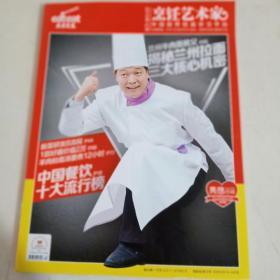 东方美食 烹饪艺术家 2015年12月杂志