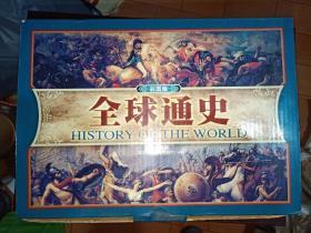 《全球通史》10册全!全新品相!