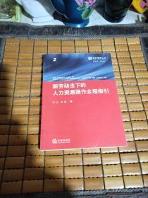 新劳动法下的人力资源操作全程指引2(一版一印)