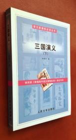 语文新课标必读丛书: 三国演义(下)
