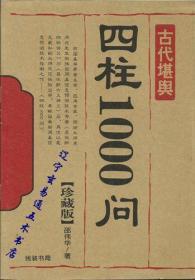 《四柱1000问》邵伟华著32开286页
