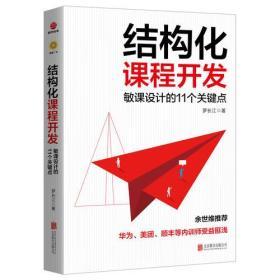 结构化课程开发 敏课设计的11个关键点