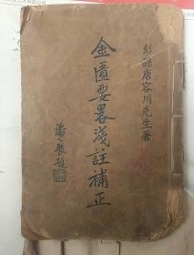 金匮要畧浅注补正(7.8.9)卷一册