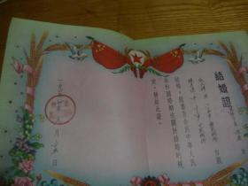 57年结婚证
