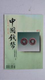 中国钱币1997.2.总第57期