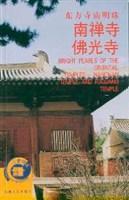 东方寺庙明珠:南禅寺·佛光寺