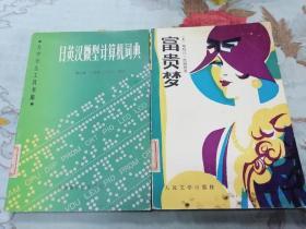日英汉微型计算机词典