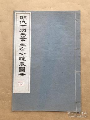 明仇十州工笔画有女怀春图册(小8开线装一册全,民国白宣珂罗版精印)