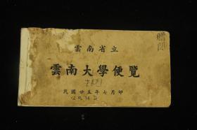 民国二十五年 《云南大学便览》 此书较为少见,是研究民国时期云南大学教育沿革的重要资料