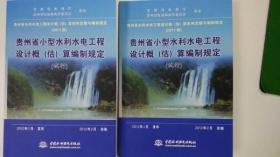 贵州水利定额、贵州水利水电定额、贵州水利水电建筑工程预算定额