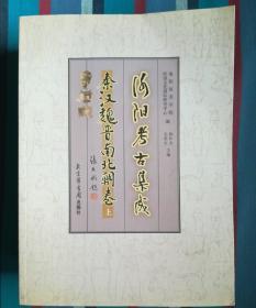 洛阳考古集成:秦汉魏晋南北朝卷