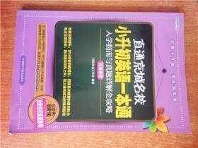 直通京城名校 小升初英语一本通 入学指南与真题详解全攻略 北京专版