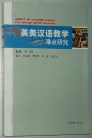 英美汉语教学难点研究