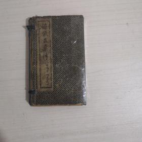 绣像五毒传【全12卷,石印,民国1911-1949】