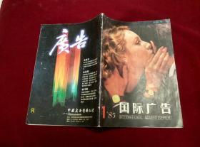 《国际广告》1985.1创刊号