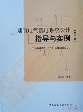建筑电气弱电系统设计指导与实例
