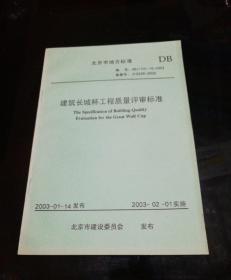 建筑长城杯工程质量评审标准 (北京市地方标准 DBJ/T01-70-2003)