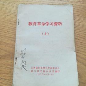 教育革命学习资料(3)