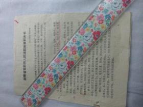 法律文献   1963年邵阳市人民法院判决书  有画痕