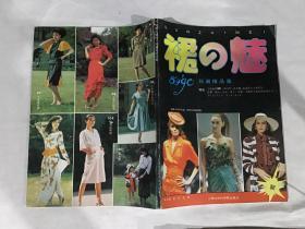 裙之魅89-90新潮精品集