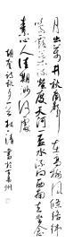 【保真】中书协会员、国展精英杜一清:胡奎《秋夕》