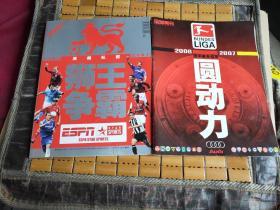 【足球周刊---狮王争霸】2006-2007英超战队报、圆动力2006-2007德甲赛季指南 (2册合售)