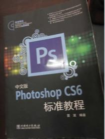 中文版Photoshop CS6标准教程