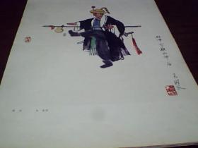 现代中国画选散页:15张合售