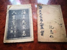 《海上九家名人画宝》,民国二年出版,共两本,共100个图