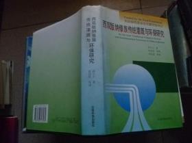 西双版纳傣族传统灌溉与环保研究精装