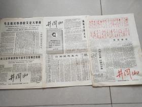 文革小报 井冈山 1967年5月13号第46期、1967年5月23号第50期、1967年4月8号特刊