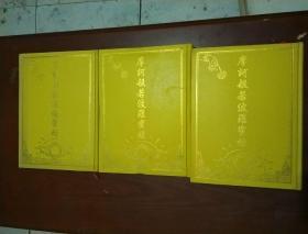 摩珂波若波罗蜜经(1-3册)。