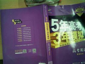 曲一线科学备考5年高考3年模拟 2019 B版   高考英语  教师用书.