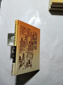 古典名著今译读本:白话阵纪
