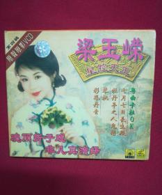 VCD:粤剧-梁玉嵘 粤曲专辑-4
