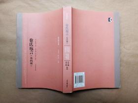 徐氏庖言(外4种)徐光启  著(2011年1版1印 繁体竖排)