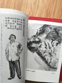 《1978年肖像画展览图录》李应、张华青、朱兴年、朱迪、白林华等多幅名家名作!