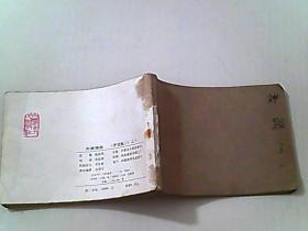 连环画 ;神跤甄三(3)