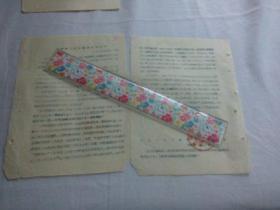 法律文献   1964年邵阳市人民法院判决书