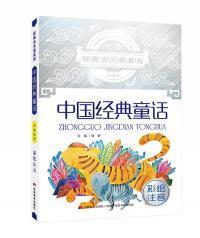 中国经典童话 : 彩绘注音