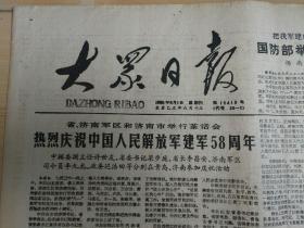 大众日报1985年8月1日/建军58周年