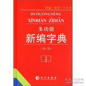 多功能新編字典-新編.新版.大字本-修訂版