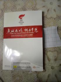 北京2008年奥运会火炬接力主题歌