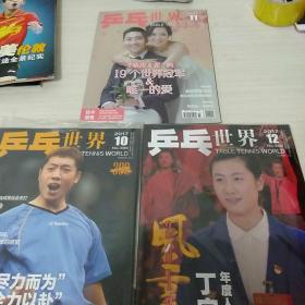 乒乓世界 201710 11 12 三本合售