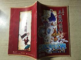 三国群侠传 完整版 使用手册(无光盘)