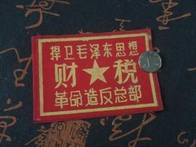 大文革时期-- 章肩袖章  浙江省洞头县财税局  捍卫毛泽东思想   包老