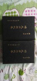 读史方舆纪要第四第五册合售