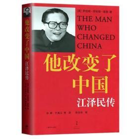 他改变了中国 江泽民传 [美]罗伯特 劳伦斯 库恩 人物传记 正版图书籍